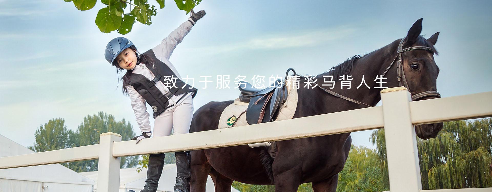 北京五环马_北京马术俱乐部排名|北京骑马场|骑马俱乐部|儿童马术俱乐部 ...